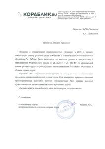 БП Кораблик-Р
