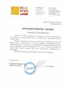 Благодарственное письмо ЕС АГРО