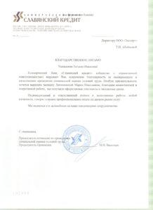Благодарственное письмо Славянский кредит