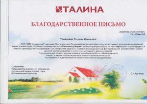 МПК Атяшевский