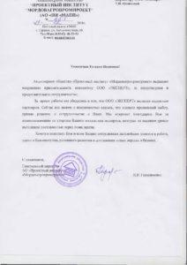 Мордовагропромпроект