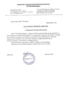 УК ЖК-Эксперт