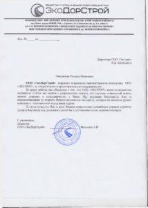 ЭкоДорСтрой