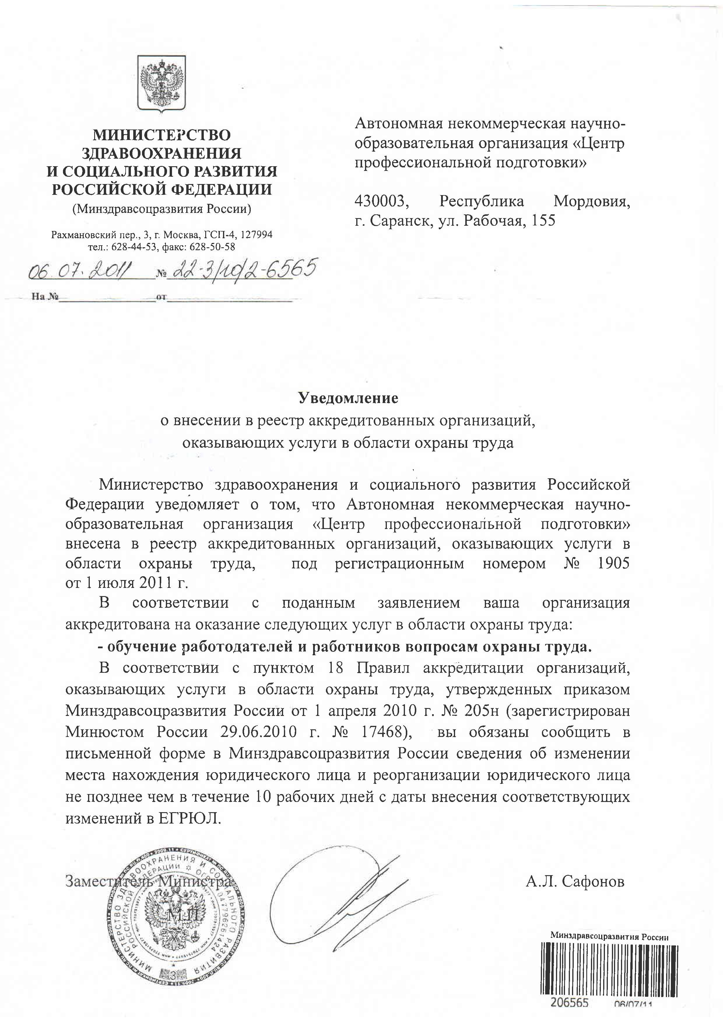 Постановление правительства рф 489 от 30062010 с изменениями 2017